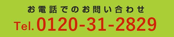 tel:0120-31-2829
