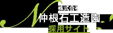 株式会社 仲根石工造園 採用サイト